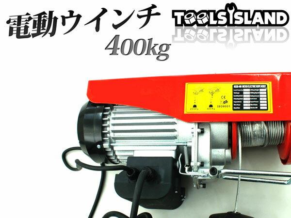 【送料無料】家庭用100V電動ウインチ(ホイスト)最大能力400kg