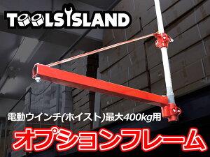 オプションフレーム(100V電動ウインチ・ホイスト400kg用)