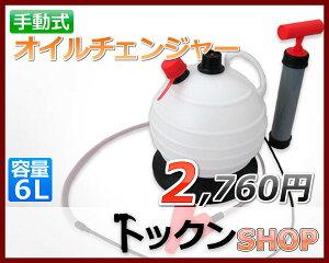手軽に【オイル交換】能力4L/分 容量6L!手動式オイルチェンジャー【10P24Jan13】