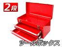 2段スチールツールボックス(工具箱)