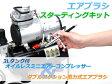 【予約販売】セール【エアブラシ エアコンプレッサーセット】スターティングキット(3Lタンク付 オイルレス エアコンプレッサー 重力式 エアブラシ セット)