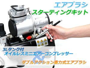 【エアブラシ コンプレッサーセット】【簡易日本語説明書付き】エアブラシ スターティングキット(3Lタンク付オイルレスミニエアーコンプレッサー、重力式エアブラシのセット)【送料無料】