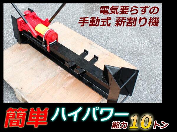 簡単!ハイパワー手動式 薪割り機(能力10ton)