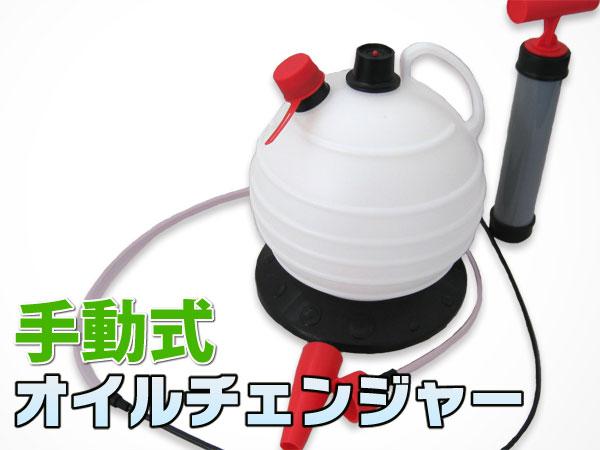手動式オイルチェンジャー 容量6L(簡易日本語説明書付き)