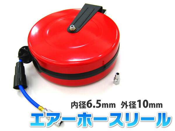 自動巻きエアーホースリール(6.5mmx10mm)