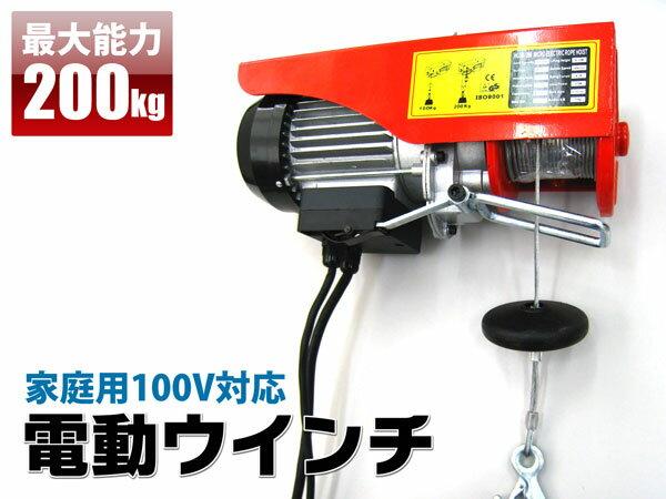 【送料無料・改良版】お待たせしました5m 家庭用100V電動ウインチ(ホイスト)200kg