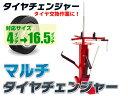 タイヤ交換に便利なアシスト工具マルチタイヤチェンジャー ■タイヤ交換作業