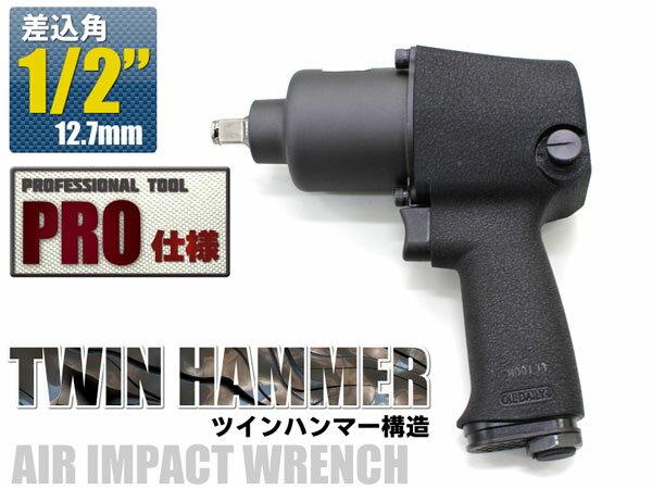 【高品質】1/2(12.7mm)sq. エアーインパクトレンチ