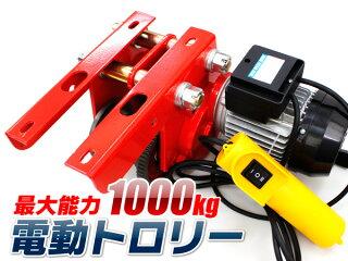 電動トロリー能力1000kg