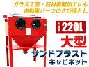 大型サンドブラストキャビネット(組み立て式) ■大容量220L作業灯付き!
