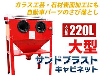 大型サンドブラストキャビネット容量220L作業灯付き!