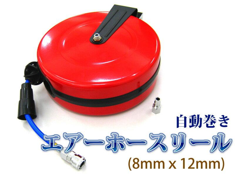 自動巻きエアーホースリール(8mmx12mm)