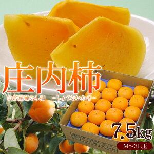 送料無料 庄内柿7.5kg(M-3Lサイズ)二段詰め※種なし柿、柿、かき、カキ、産直、送料無料