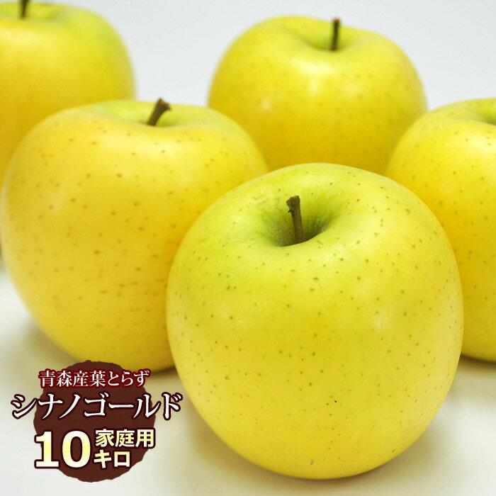 送料無料 葉とらず シナノゴールド【家庭用】約10kg(28〜36個) ※青森産、直送、りんご、リンゴ、林檎、サンふじ