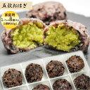 五穀おはぎ 50g 8個セット 【冷凍】和菓子、じんだん、枝...