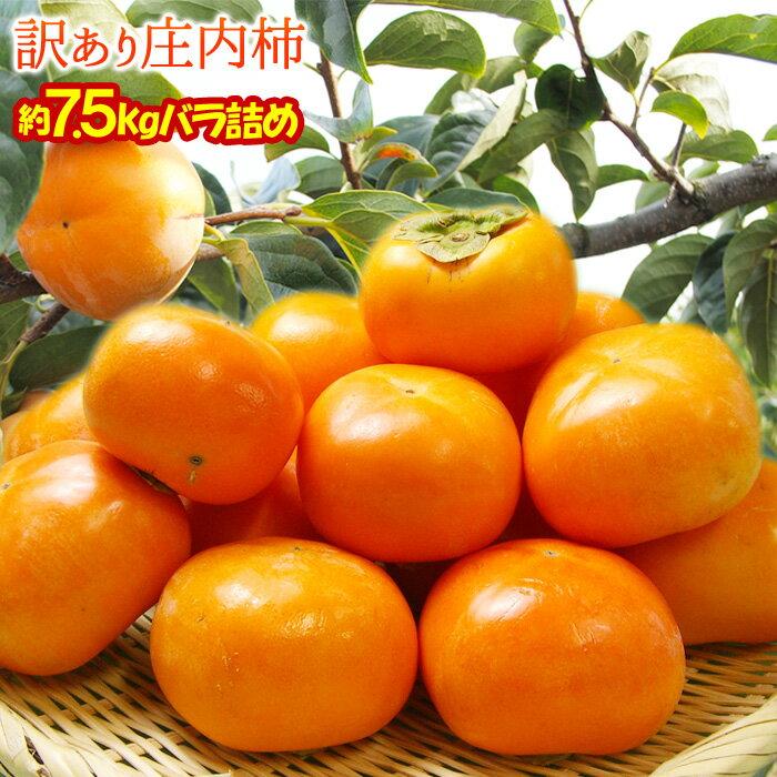 訳あり庄内柿 7.5kg前後 バラ詰め ※柿、かき、カキ、山形産、種なし柿、