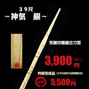 竹刀/39尺/古刀型極細造り ...