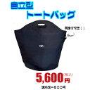 防具袋/自立型トートバッグ...