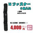 竹刀袋/チャック式/ナイロンNファスナー 竹刀袋(木刀入れ付)