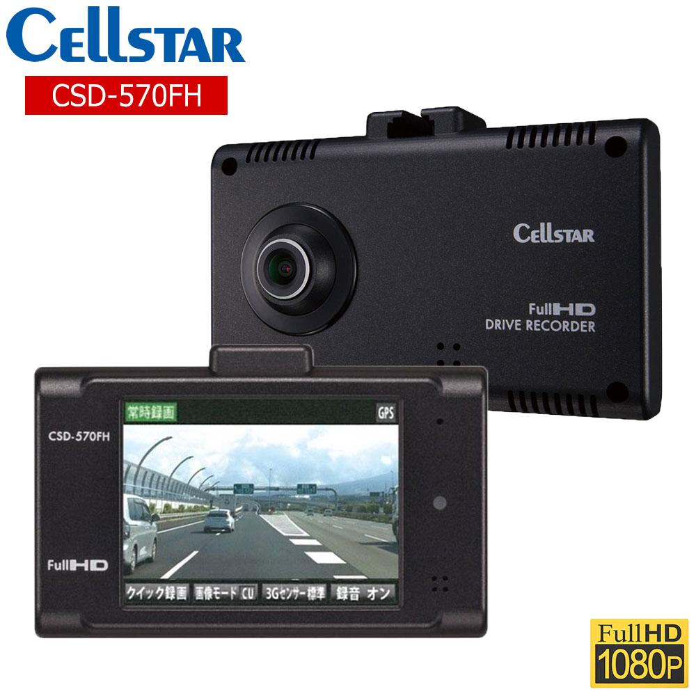 カーナビ・カーエレクトロニクス, ドライブレコーダー  500 GPS 8GB MicroSD CSD-570FH car-075