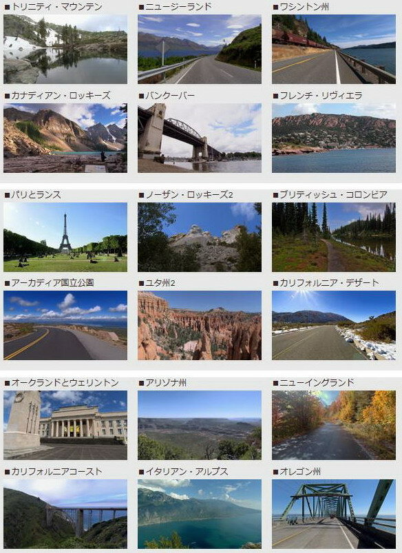 [HORIZON FITNESS] PASSPORT VIDEO PACK〔風景を見ながらマシントレーニング〕【対象機種:Andes6/Paragon6/Comfort7/ComfortR】