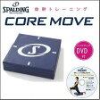 SPALDING CORE MOVE/コアムーブ スポルディング SP-CM01 スポルディング バランストレーニング 体幹エクササイズ エクササイズDVD付 スポルティング