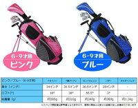 AZROFジュニアゴルフセットAZ-JR7ピンク・ブルー(6-9才用)アズロフアゾロフ
