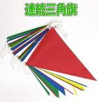 ターポリン 連続三角旗(20枚) 10m 3本セット