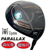 リンクス/LynxPARALLAXVSパララックスVS短尺ドライバー(高反発モデル)