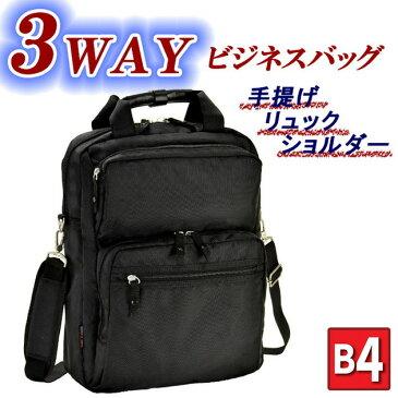 ビジネスリュック ビジネスバッグ メンズ B4ファイル A4 3way  26615 【平野鞄】