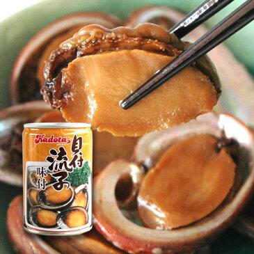 貝付「流子」味付缶詰(とこぶし)お中元/お歳暮