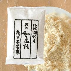 阿波和三盆糖 100g 【徳島名産高級砂糖】