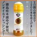 頑張れ徳島ヴォルティス!!木頭ゆずドレッシング200ml ノンオイル♪ハチミツ・和三盆糖入り!