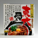 徳島ラーメン 東大 3食入【濃厚豚骨醤油味】行列の人気店!
