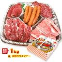 送料無料 黒毛和牛の焼肉ハッピーパーティセット1kg 4〜5...