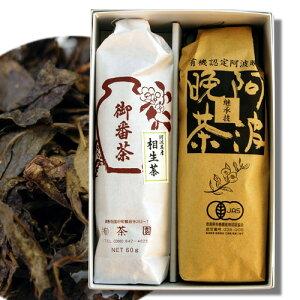 乳酸発酵はお腹に優しく、カフェインがほとんどないのが特徴!【母の日】【敬老の日】阿波番茶...
