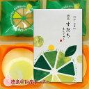 徳島すだちまんじゅう15個入 徳島のお土産菓子 その1