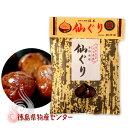 仙ぐり150g 栗の渋皮煮【徳島限定のお土産菓子】 その1