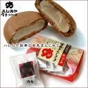 金長まんじゅう 5個袋入(四国・徳島銘菓 株式会社ハレルヤ)