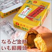 元祖 銘菓 なると金時 20個入(徳島のお土産菓子)【菓匠孔雀】