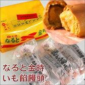 元祖 銘菓 なると金時饅 6個袋入(徳島のお土産菓子)【菓匠孔雀】