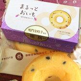 鳴門金時まるっとおいも14個入(焼き芋味スイーツ)【徳島のお土産菓子】