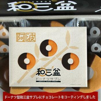 【夏季販売休止】阿波和三盆ドーナツサブレ21個入り【徳島のお土産菓子】