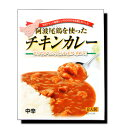 阿波尾鶏を使ったチキンカレー【2食入】大人気!徳島のご当地レトルトチキンカレー