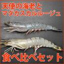 マダカスカルルージュ10尾+天使の海老10尾食べ比べセット...