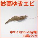 妙高ゆきえび 中サイズ (10〜13g/尾) 15尾パック