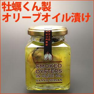 牡蠣の燻製 オリーブオイル漬け
