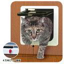 猫専用♪ロック機能が付いた猫専用ペットドア(室内用)