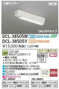 流し元灯 DCL-38505Y