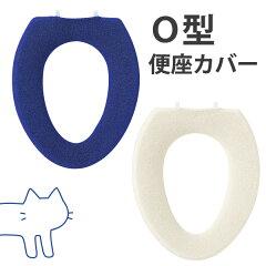 やわらかな肌触り。伸びの良いO型便座カバー(ねこ トイレ 便座 カバー O型 普通 シャワー ブラ...